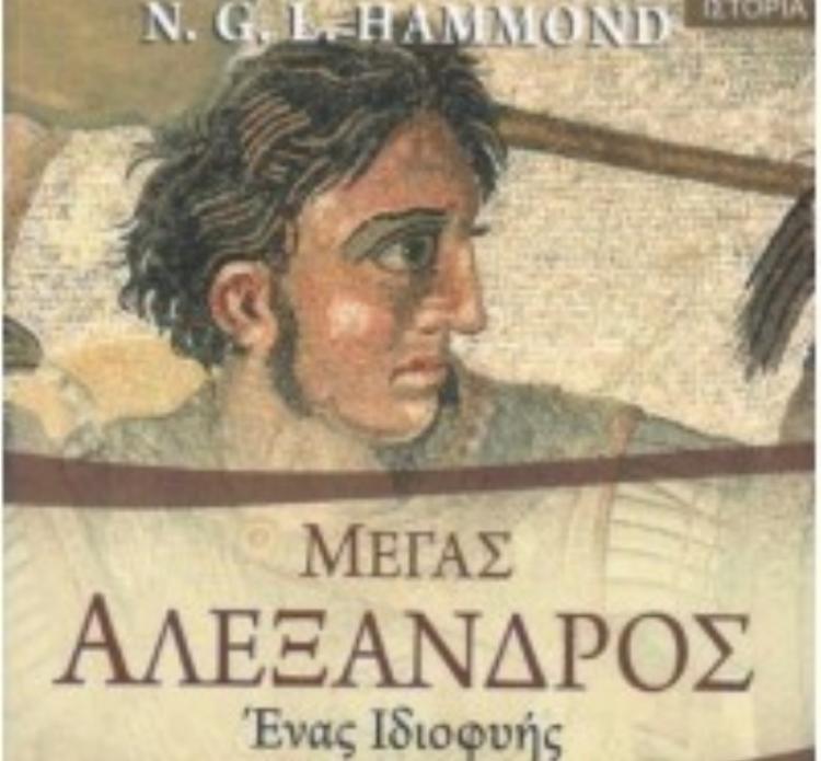 «Μέγας Αλέξανδρος – Ένας Ιδιοφυής», παρουσίαση βιβλίου από τον Δ. Ι. Καρασάββα