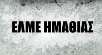 ΕΛΜΕ Ημαθίας : Καταγγελία επίθεσης