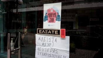 Κλειστά μέχρι και την Πέμπτη 19 Μαρτίου 2020 τα καταστήματα της Βέροιας