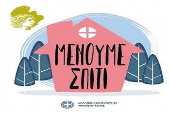 Έκτακτη ανακοίνωση από το Δήμο Αλεξάνδρειας για την προσπάθεια πρόληψης της διάδοσης του κορονοϊού