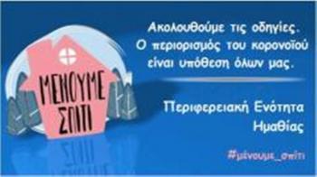 «Μένουμε σπίτι» : Μήνυμα Κ. Καλαϊτζίδη και Π.Ε. Ημαθίας, περιορισμός στην πρόσβαση του κοινού στις υπηρεσίες