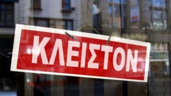 Εμπορικοί Σύλλογοι Ημαθίας : Κλειστά μέχρι την Πέμπτη τα εμπορικά καταστήματα. Το κλείσιμο των εμπορικών της χώρας, με αντίστοιχα οικονομικά μέτρα, ζητά από την κυβέρνηση η ΕΣΕΕ