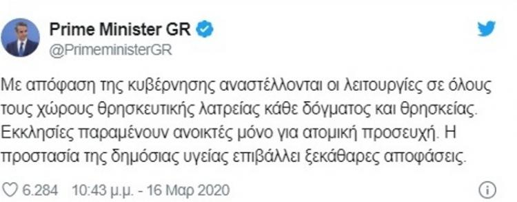 Το πρωθυπουργικό tweet για την απαγόρευση των λειτουργιών στους χώρους θρησκευτικής λατρείας