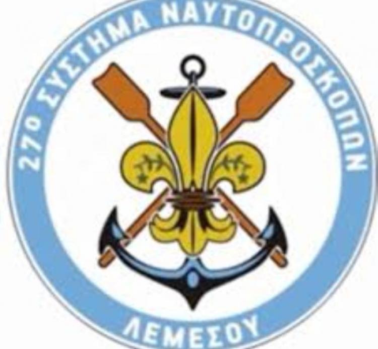 Προσωρινή αναστολή δράσης 27ου συστήματος ναυτοπροσκόπων Λεμεσού στην Ελλάδα
