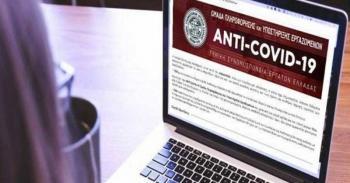 Ε.Κ. Βέροιας : Σύσταση ANTI-COVID-19 ομάδας πληροφόρησης και υποστήριξης εργαζομένων