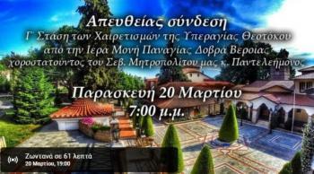 Ζωντανά οι ιερές ακολουθίες από το κανάλι στο youtube της Μητρόπολης μας