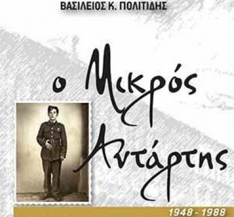 «Ο Μικρός Αντάρτης», παρουσίαση βιβλίου από τον Δ. Ι. Καρασάββα