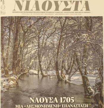 «ΝΙΑΟΥΣΤΑ», Τοπικές Περιοδικές Εκδόσεις