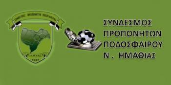 Αναβολή Γενικής Συνέλευσης-Εκλογών του Συνδέσμου Προπονητών Ημαθίας