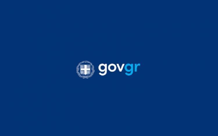 Φόρμα gov gr: 18 ερωτήσεις και απαντήσεις που λύνουν τις περισσότερες απορίες έδωσε στη δημοσιότητα η Γ.Γ.Π.Π.