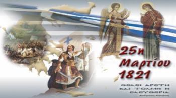 Μήνυμα εθνικής ομοψυχίας και υψηλού ηθικού από την Εύξεινο Λέσχη Βέροιας