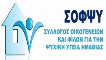 Το Κέντρο Υποστήριξης Ενηλίκων με ψυχικές διαταραχές Βέροιας του ΣΟΦΨΥ Ημαθίας παρέχει τις υπηρεσίες του τηλεφωνικά και μέσω skype