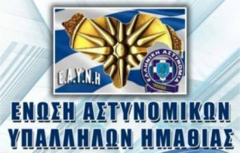 Συλλυπητήρια ανακοίνωση από την Ένωση Αστυνομικών Υπαλλήλων Νομού Ημαθίας