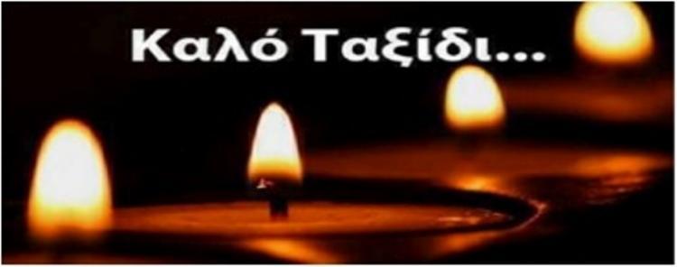 Συλλυπητήριο του ΚΑΠΑ Δήμου Βέροιας για την απώλεια του Λάμπρου Δημητρουλάκου
