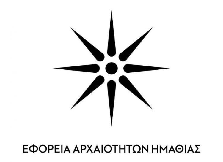 Τρόποι επικοινωνίας με την Εφορεία Αρχαιοτήτων Ημαθίας