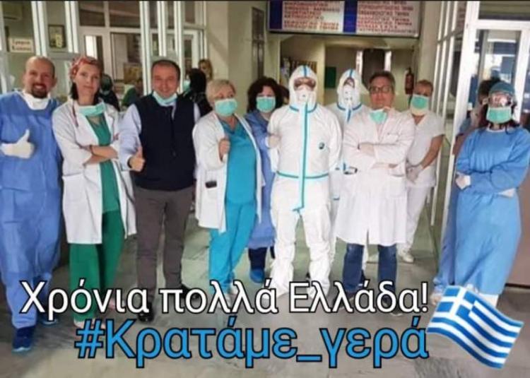 Ενωμένοι θα νικήσουμε : Το μήνυμα του Διοικητή του Νοσοκομείου Ημαθίας, Ηλία Πλιόγκα