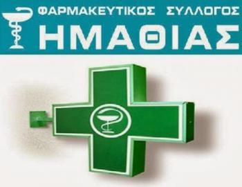 Φαρμακευτικός Σύλλογος Ημαθίας : Από 8:30 έως 16:30 ανοιχτά τα φαρμακεία