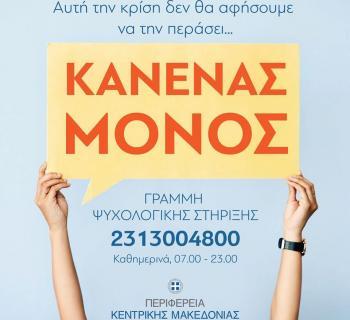 Κορονοϊός : Γραμμή ψυχολογικής στήριξης από την Περιφέρεια Κεντρικής Μακεδονίας