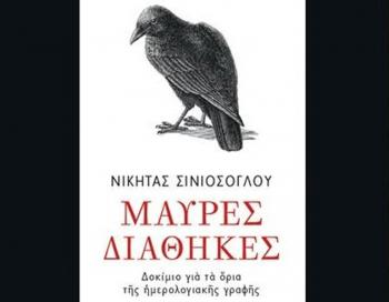 «Μαύρες Διαθήκες», παρουσίαση βιβλίου από τον Δ. Ι. Καρασάββα