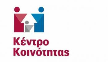 Συμβουλευτική και ψυχολογική υποστήριξη στους κατοίκους του Δήμου Βέροιας από το Κέντρο Κοινότητας