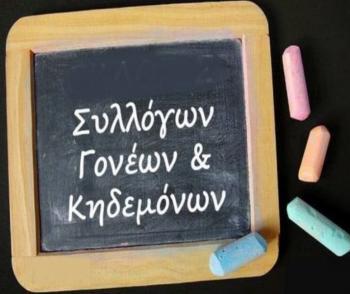 Ε.Σ.Γ.Κ. Δήμου Βέροιας : Να παρθούν όλα τα αναγκαία μέτρα για ισότιμη εκπαίδευση όλων των μαθητών στις νέες συνθήκες