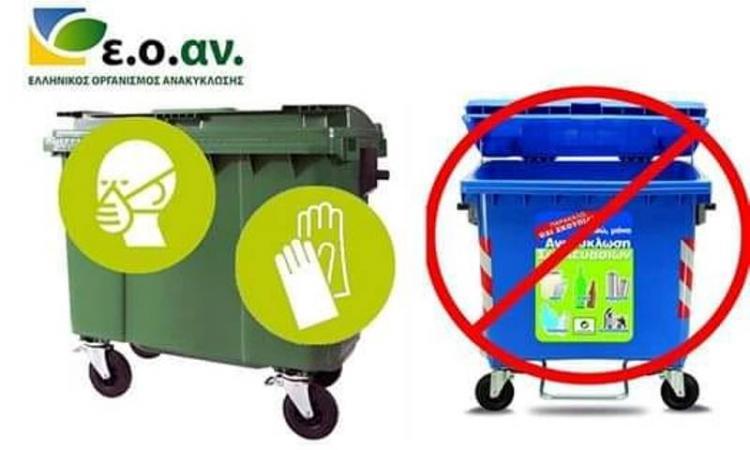 Ενημέρωση Δήμου Νάουσας για την ορθή διαχείριση των απορριμμάτων στο πλαίσιο των μέτρων πρόληψης από την πανδημία του κορονοϊού