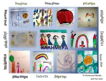 Διαδικτυακή συνάντηση νηπιαγωγών της Νάουσας, μέσω της τεχνολογίας σύγχρονης εκπαίδευσης