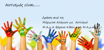 Δράση συλλόγου Μ.Α.μ.Α. για την Παγκόσμια Ημέρα Ευαισθητοποίησης και Ενημέρωσης για τον Αυτισμό