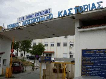 Δωρεά της Ομοσπονδίας Εμπορικών Συλλόγων Δυτικής και Κεντρικής Μακεδονίας στο Νοσοκομείο Καστοριάς