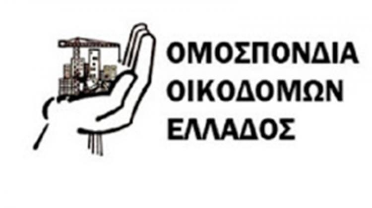 ΟΜΟΣΠΟΝΔΙΑ ΟΙΚΟΔΟΜΩΝ & ΣΥΝΑΦΩΝ ΕΠΑΓΓΕΛΜΑΤΩΝ ΕΛΛΑΔΑΣ : Ανακοίνωση - Καταγγελία