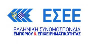 ΕΣΕΕ : Επιστολή για την ένταξη των αυτοαπασχολούμενων στην