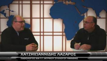 Λ.Χατζηιωαννίδης σε www.imerisia-ver.gr : «Η κρίση της πανδημίας είναι η ευκαιρία για μια επανεκκίνηση της κοινωνίας»