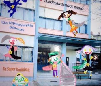 Τα Σούπερ Παιδάκια του 12ου Νηπιαγωγείου Βέροιας κέρδισαν το 1ο Βραβείο στο Ραδιοφωνικό Διαγωνισμό