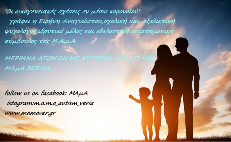 «Οι οικογενειακές σχέσεις εν μέσω κορονοϊού…» - Άρθρο της ψυχολόγου Ειρήνης Αναγνώστου