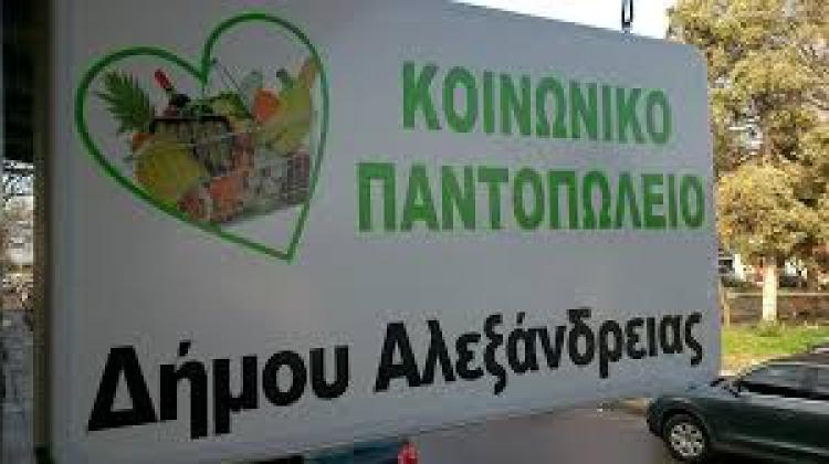 Κάλεσμα για ενίσχυση του Κοινωνικού Παντοπωλείου του Δήμου Αλεξάνδρειας ενόψει των εορτών του Πάσχα