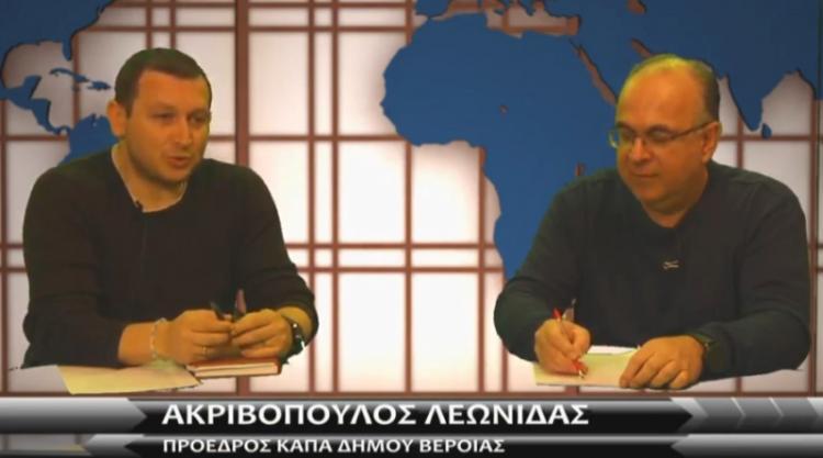 Λ.Ακριβόπουλος σε www.imerisia-ver.gr : «Χρειαζόμαστε άμεσα ένα οικονομικό και κοινωνικό restart»