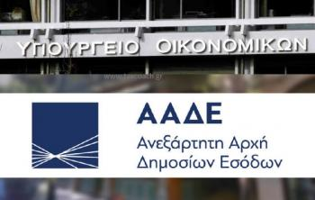 Υπουργείο Οικονομικών και ΑΑΔΕ : Διακοπή της αναστολής φορολογικών ελέγχων, για την επίσπευση επιστροφών φόρων