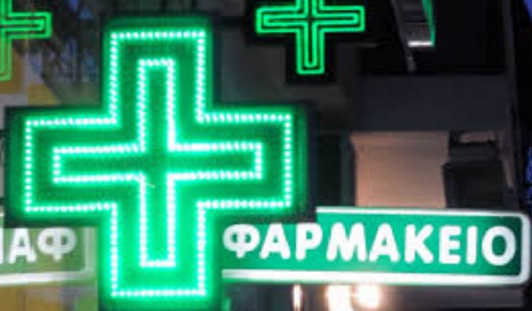 Φαρμακευτικός Σύλλογος Ημαθίας : Κλειστά τα φαρμακεία τη Μ. Παρασκευή και τη Δευτέρα του Πάσχα