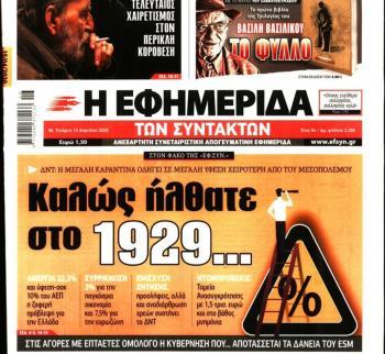 Οι προβλέψεις για …νέο 1929 και οι πραγματικές αιτίες…  -Του Αλέκου Χατζηκώστα