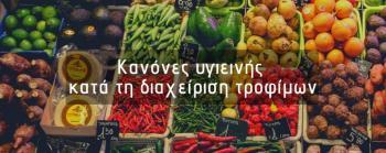 Κανόνες υγιεινής κατά τη διαχείριση των τροφίμων σε οικιακό επίπεδο ενόψει της πανδημίας του κορωνοϊού SARS-CoV-2