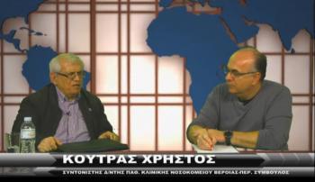 Χρήστος Κούτρας, σε www.imerisia-ver.gr : «Έχουμε στήσει έναν εξαιρετικό μηχανισμό ενάντια στον κορωνοϊό»