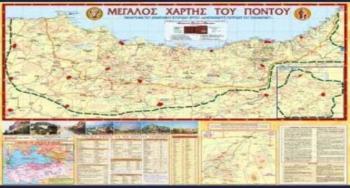 Εύξεινος Λέσχη Βέροιας : Ακυρώνεται η εκδρομή στις αλησμόνητες πατρίδες του Πόντου