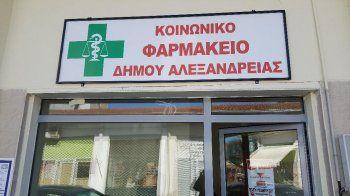 Το Κοινωνικό Φαρμακείο του Δήμου Αλεξάνδρειας ανοίγει τις πύλες του