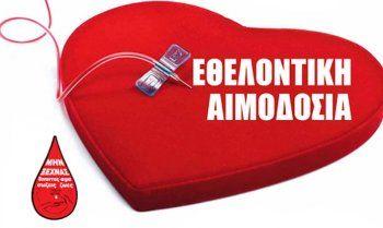 Μεγάλη συμμετοχή στην εθελοντική αιμοδοσία που διοργάνωσε ο Δήμος Αλεξάνδρειας