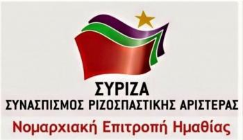 ΣΥΡΙΖΑ Ημαθίας : ΕΤΣΙ πιάστηκαν με τα voucher στην πλάτη. Συναλλαγές εκατομμυρίων στην Αλεξάνδρεια