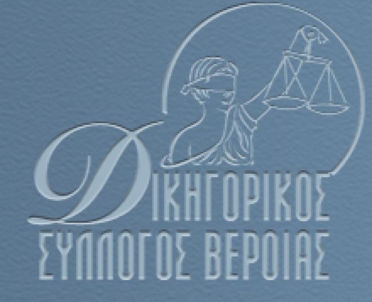 Ανακοίνωση του Δικηγορικού Συλλόγου Βέροιας για την αποχή των δικηγόρων από 28-04-2020 έως και 04-05-2020