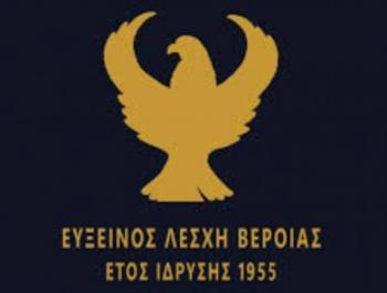 Εύξεινος Λέσχη Βέροιας : Συνεχίζεται η αναστολή λειτουργίας των τμηάτων