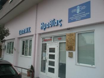 Επαναλειτουργία κέντρου υποστήριξης ενηλίκων με ψυχικές διαταραχές Βέροιας