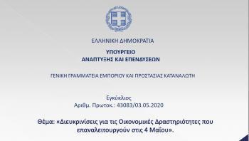 Εγκύκλιος Γενικής Γραμματείας Εμπορίου για το άνοιγμα των καταστημάτων