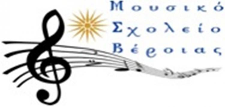 Μουσικό Σχολείο Βέροιας : Απαντήσεις για γονείς και μαθητές με μουσικές ευαισθησίες και αναζητήσεις